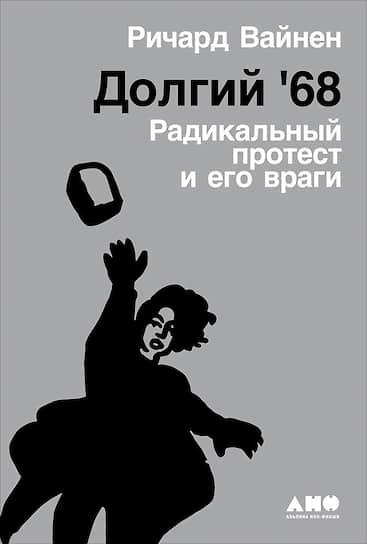 Ричард Вайнен, «Долгий '68. Радикальный протест и его враги»