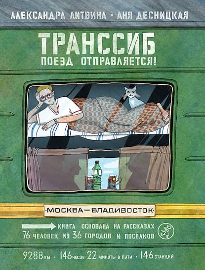 Александра Литвина, Аня Десницкая, «Транссиб»