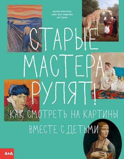 Мария-Кристина Сайн-Витгенштейн Ноттебом, «Старые мастера рулят! Как смотреть на картины вместе с детьми»