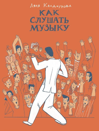 Ляля Кандаурова, «Как слушать музыку»