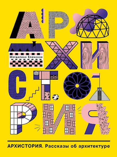 Магдалена Еленская, «Архистория. Рассказы об архитектуре»