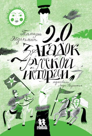 Тамара Эйдельман, «20загадок русской истории»