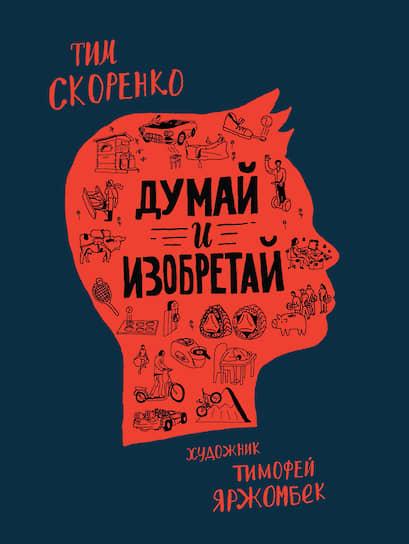 Тим Скоренко, «Думай и изобретай»
