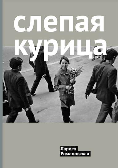 Лариса Романовская, «Слепая курица»
