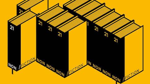 56книг, которые надо купить на non/fiction  / Выбор Игоря Гулина и Лизы Биргер