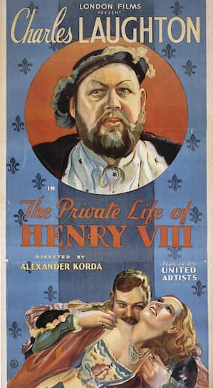 Американская афиша «Частной жизни ГенрихаVIII», 1933