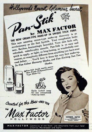 Реклама Max Factor, 1948