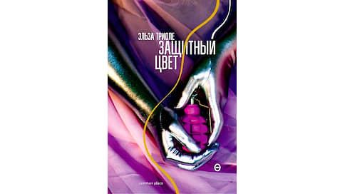 «Защитный цвет» и другие новые книги  / Выбор Игоря Гулина