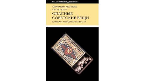 «Опасные советские вещи» и другие новые книги  / Выбор Игоря Гулина