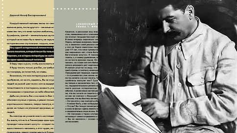 Писатели для Сталина // Как литература стала способом общения с вождем