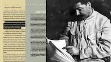 Писатели для Сталина  / Как литература стала способом общения с вождем