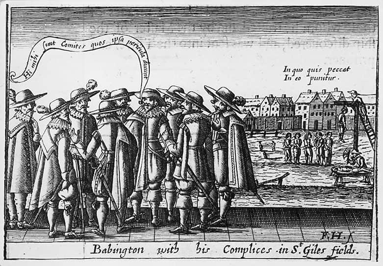 «Энтони Бабингтон с другими заговорщиками», литография XVIвека
