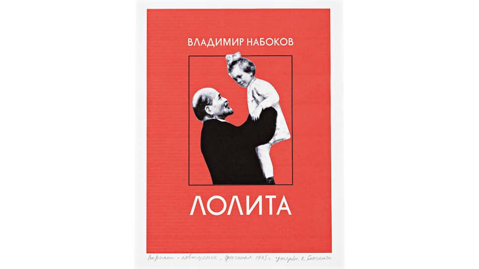 Вагрич Бахчанян «Лолита. Проект обложки для книги». 1975–1978
