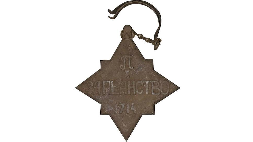 Копия медали «За пьянство», изготовленная к юбилею Санкт-Петербургского общества попечительства о народной трезвости, 1914
