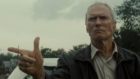 Портрет молодого человека с пистолетом в руке  / Клинту Иствуду — 90