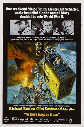 Постер «Там, где гнездятся орлы». Режиссер Брайан Дж. Хаттон, 1968