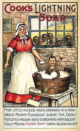 Рекламный постер «Cook's Lightning Soap делает черное белым», 1905