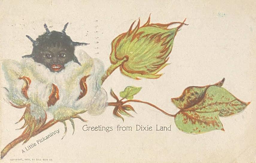 Почтовая открытка, 1909
