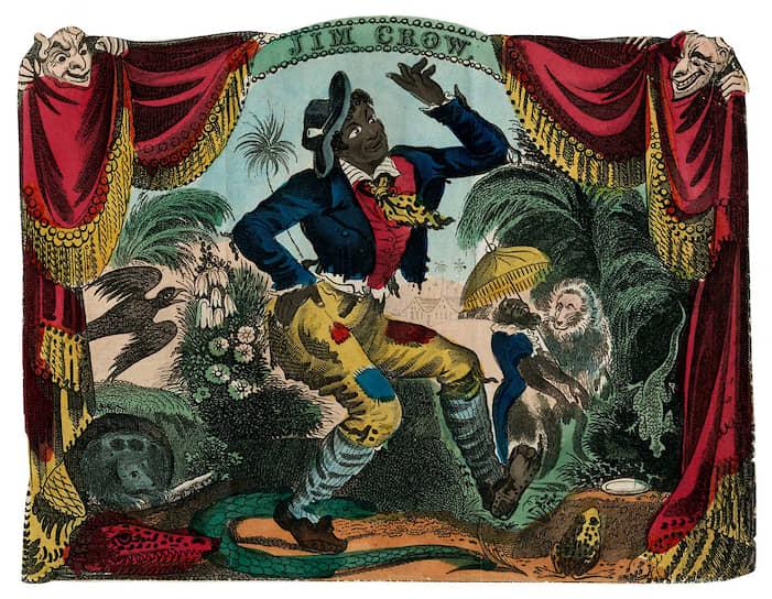 Томас Дартмут Райс в роли Джима Кроу, 1833