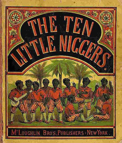 «Десять негритят», 1869