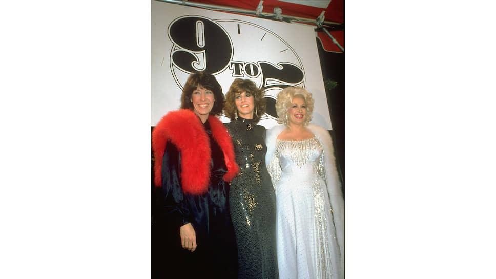 Слева направо: Лили Томлин,  Джейн Фонда и Долли Партон на премьере «С девяти до пяти», 1980