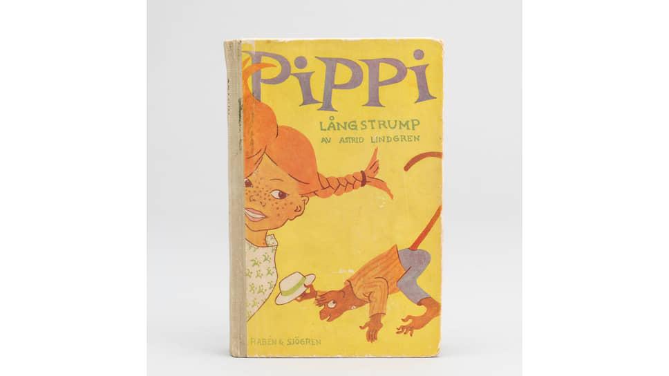 Первое издание «Пеппи Длинныйчулок», 1945