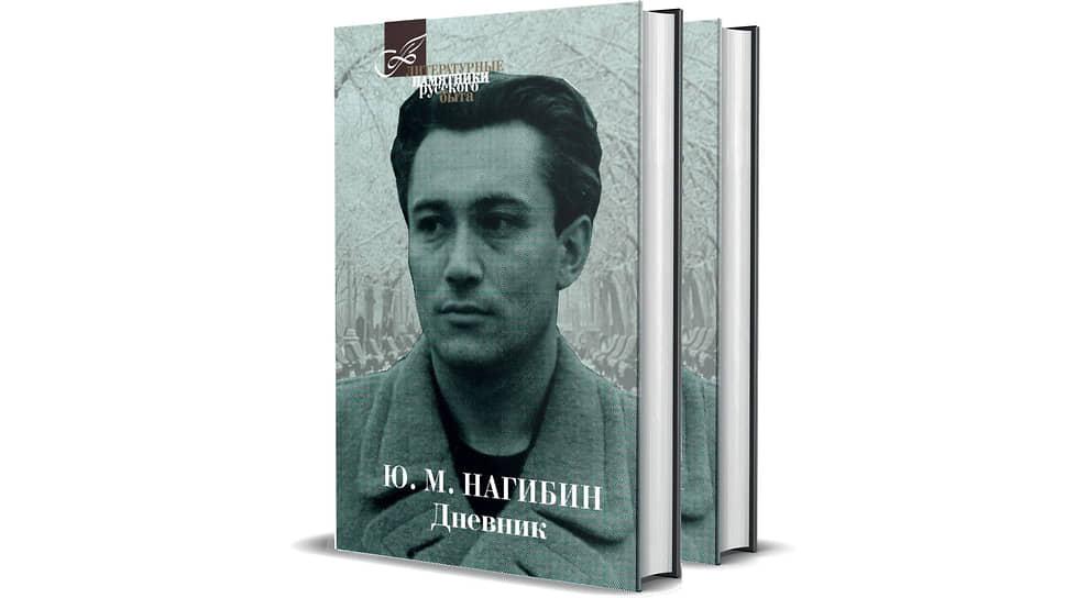 Читайте также: Игорь Гулин о дневнике Юрия Нагибина как литературном проекте