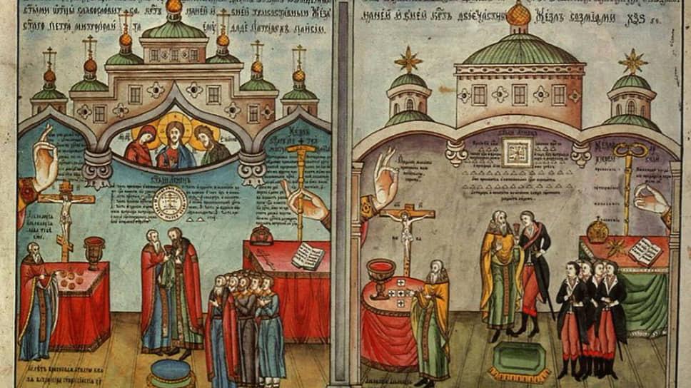 Сравнительное изображение старообрядцев и официальной православной церкви. Неизвестный художник, 1880-е