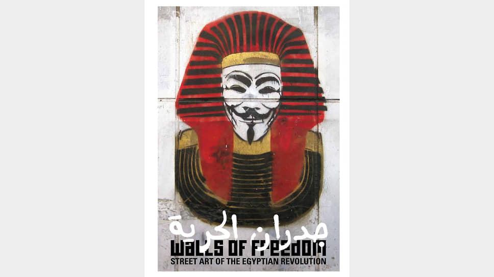 Обложка книги «Стены свободы: уличное искусство Египетской революции», 2014