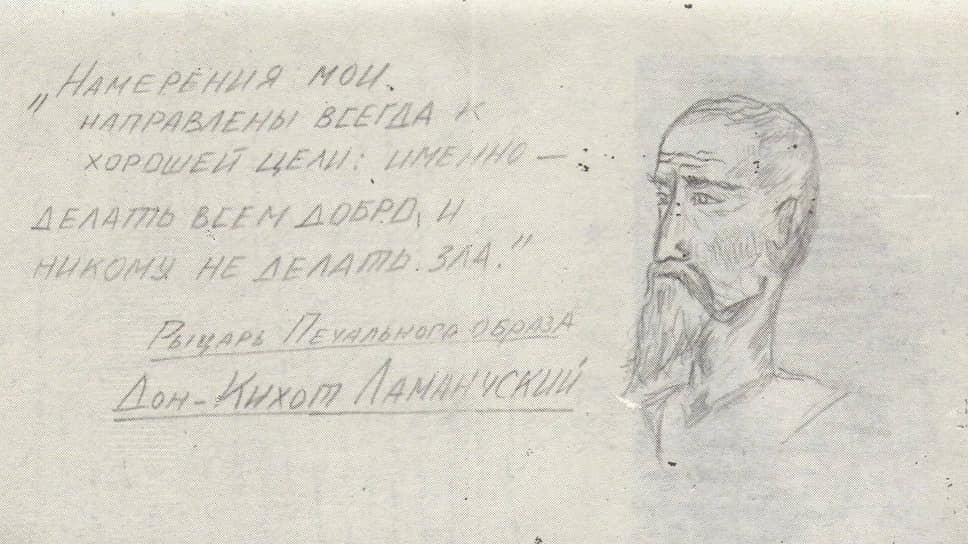 Рисунок, сделанный Валерием Саблиным в тюрьме, 1975