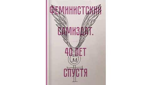 Международный женский зин  / Игорь Гулин о сборнике «Феминистский самиздат»
