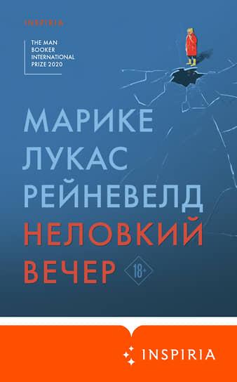 Марике Лукас Рейневелд, «Неловкий вечер»
