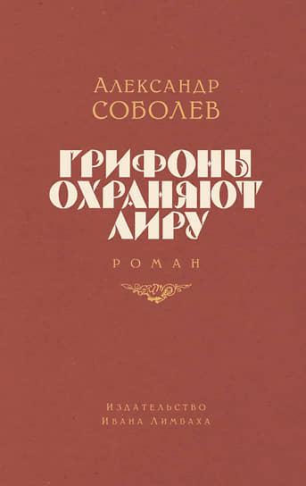Александр Соболев, «Грифоны охраняют лиру»