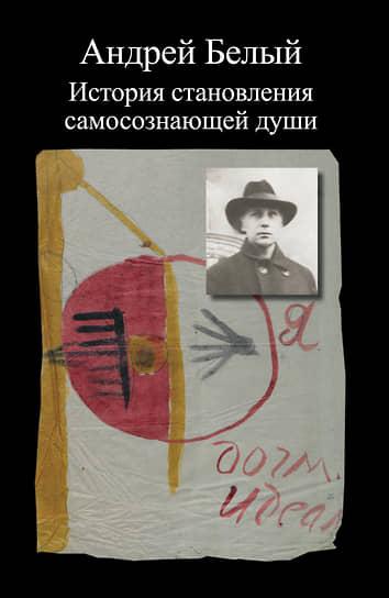 Андрей Белый, «История становления самосознающей души»