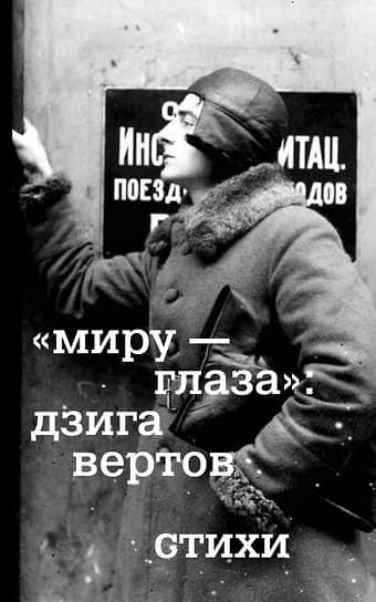 Дзига Вертов, ««Миру — глаза»»