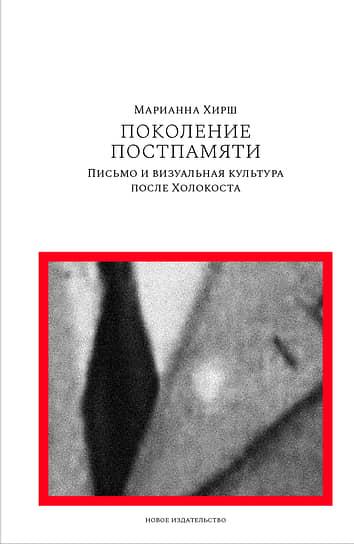 Марианна Хирш, «Поколение постпамяти. Письмо и визуальная культура после Холокоста»