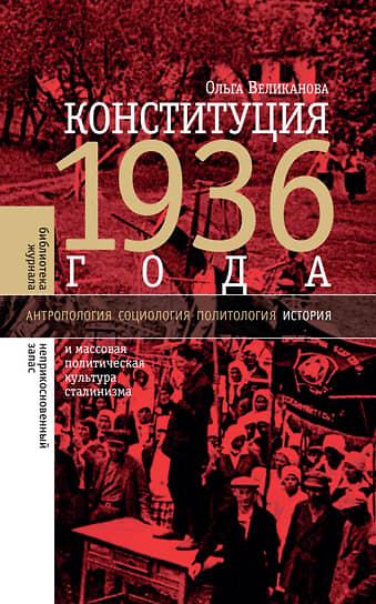 Ольга Великанова, «Конституция 1936года и массовая политическая культура сталинизма»