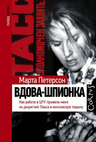 Марта Петерсон, «Вдова-шпионка. Как работа в ЦРУ привела меня из джунглей Лаоса в московскую тюрьму»