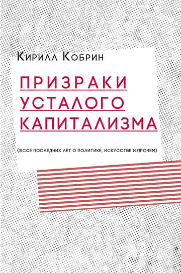 Кирилл Кобрин, «Призраки усталого капитализма»