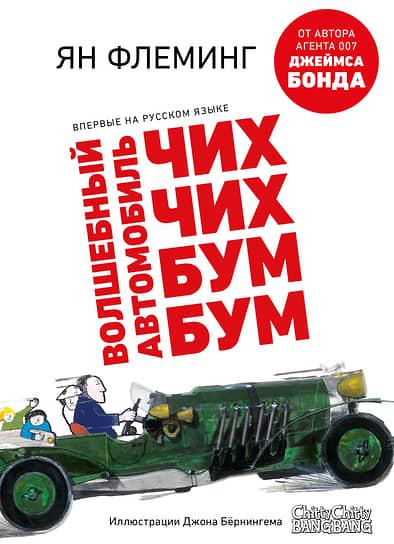 Ян Флеминг, «Волшебный автомобиль Чих-Чих-Бум-Бум»