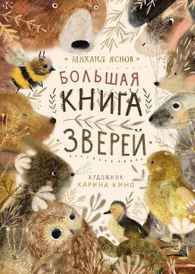 Михаил Яснов, «Большая книга зверей»