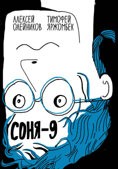 Алексей Олейников, Тимофей Яржомбек, «Соня-9»