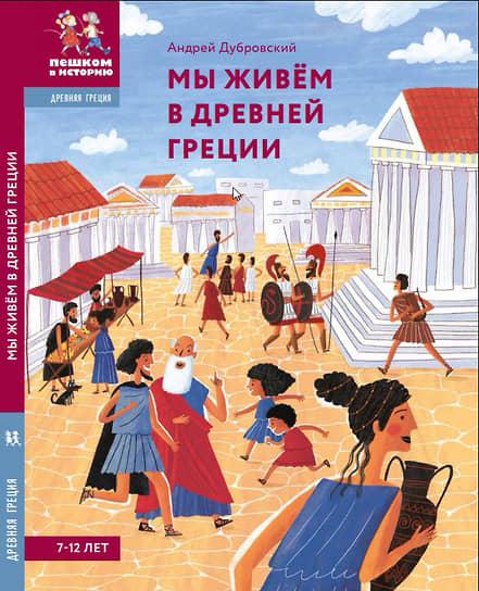 Андрей Дубровский, «Мы живем в Древней Греции»