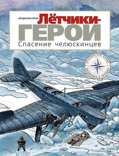 Владислав Серов, «Летчики-герои. Спасение челюскинцев»