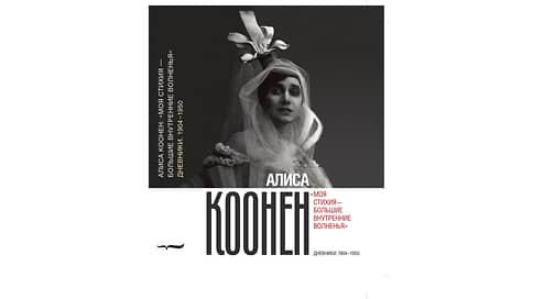 Парадокс об актрисе  / Ольга Федянина о «Дневниках» Алисы Коонен