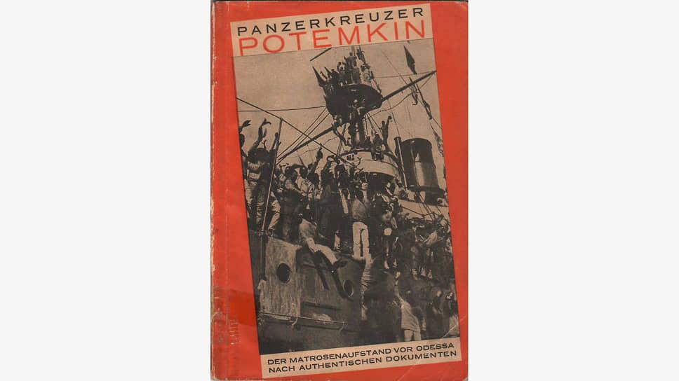 """Джон Хартфилд. Обложка рекламного буклета к показу """"Броненосца """"Потемкин"""""""" в Берлине, 1926"""