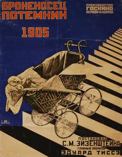Нереализованный плакат Александра Родченко, 1925–1926