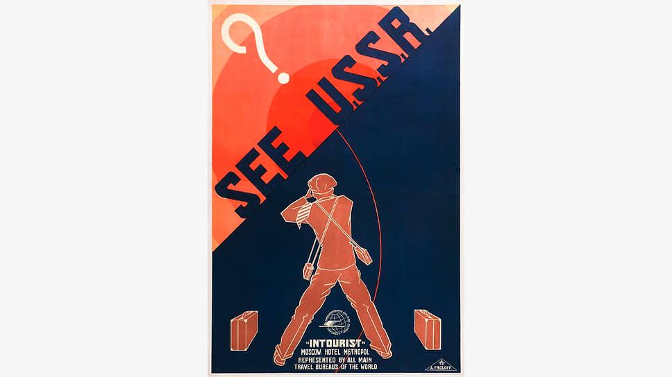 Александр Фролов. «Увидь СССР», 1930. Рекламный плакат «Интуриста»