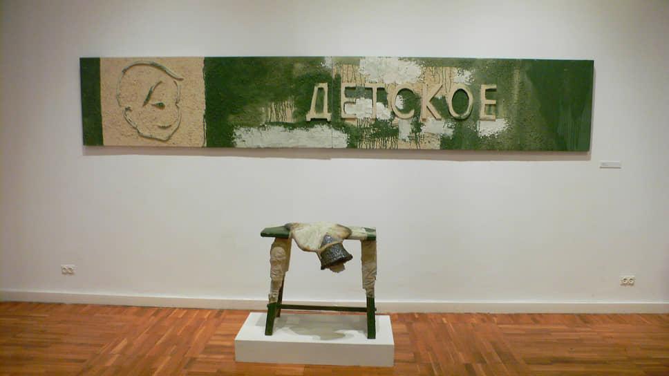 Елена Елагина. «Детское», 1987. «Обратный отсчет» в ММСИ