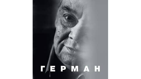 Титан обжигает горшки  / Ксения Рождественская о книге «Герман» и ее герое